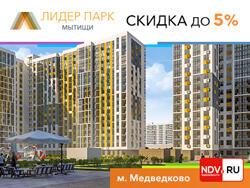 ЖК комфорт-класса «Лидер Парк Мытищи» Квартиры от 1,7 млн рублей